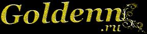 Интернет-магазин Goldenn.ru